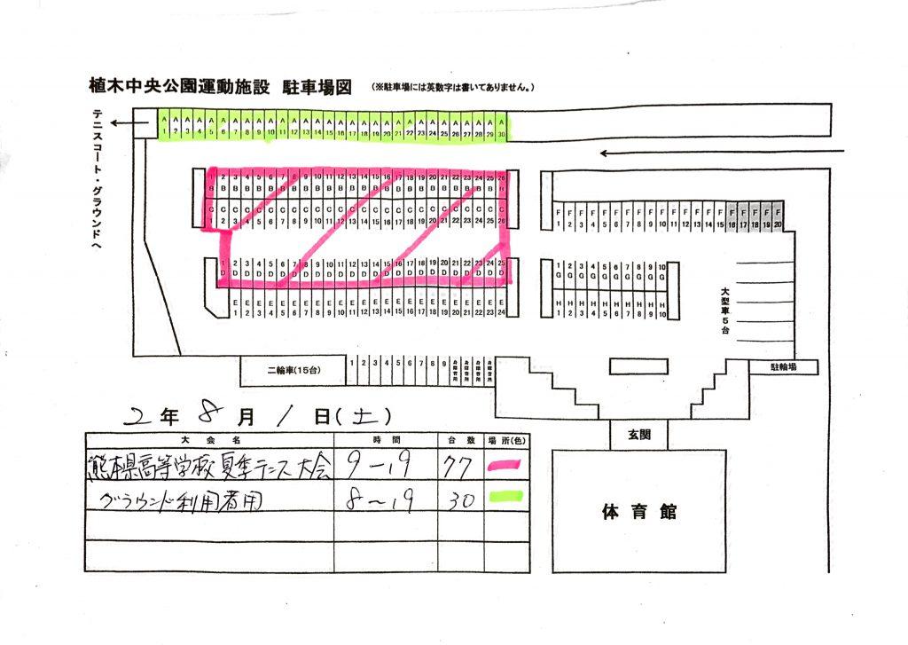総体 2020 高校 熊本